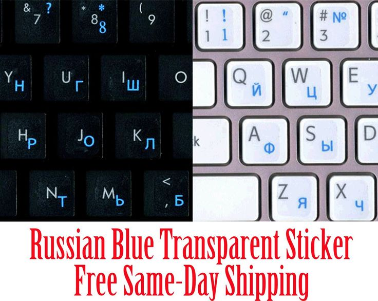 Russian Blue Keyboard Transparent Sticker Printed In KoreaBest Quality!