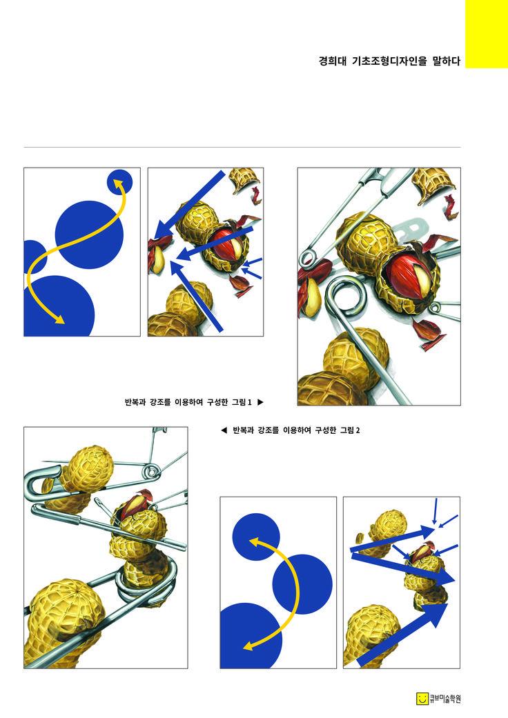 큐브레터 / 큐브미술학원 / 경희대학교 기초디자인을 말하다 / 디자인원리 / 미대입시 / 화면구성 / 반복 / 강조 / 기초디자인 구성 방법 / 경희대 기초디자인