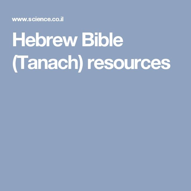 Hebrew Bible (Tanach) resources