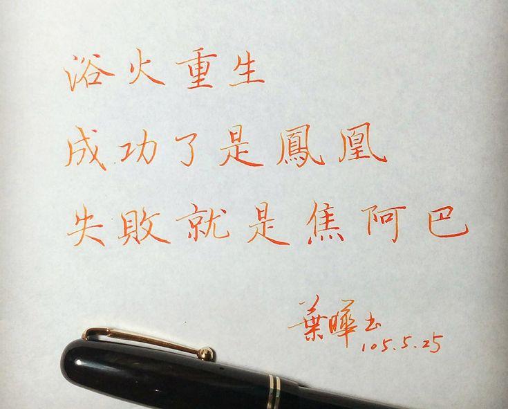葉曄 | Quotations, Jokes, Words