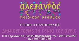 news.makedonias.gr | Νέα για την Ελλάδα και τον Κόσμο, για τη Θεσσαλονίκη και τη Μακεδονία, για την Πολιτική και τον Πολιτισμό.