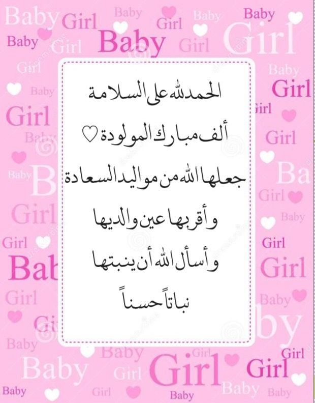 تهنئة مواليد Baby Wallpaper Baby Printables Scrapbook