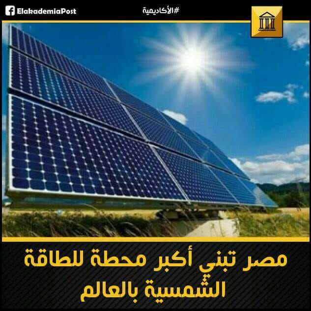 تمتلك مصر الإمكانات الطبيعية لتصبح واحدة من أقوى المنافسين في