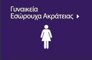 Γυναικεία Εσώρουχα Ακράτειας Wearever