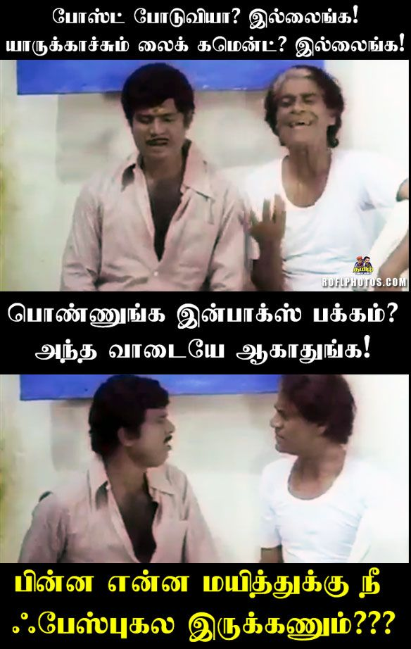 Goundamani Vaithiyar Comedy Memes Goundamani Doctor Memes Funny Happy Smiling Tamil Comedy Memes Comedy Memes Comedy Quotes