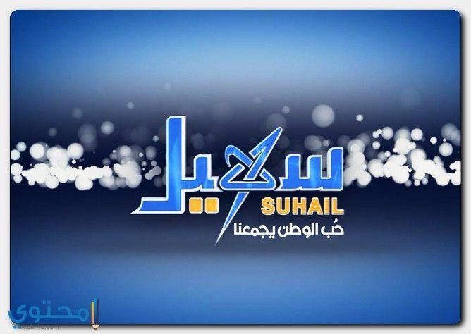 معنى اسم سهيل Sohail وصفات شخصيته معاني الاسماء Sohail Suhail Neon Signs Neon Logos