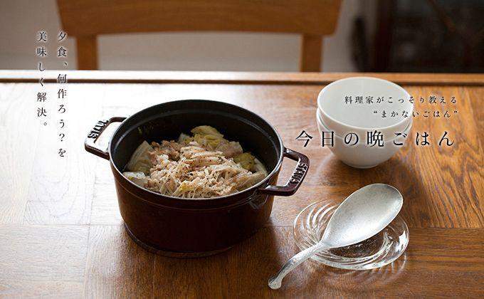 豚と白菜の香りショウガ蒸しの作り方・レシピ | 暮らし上手