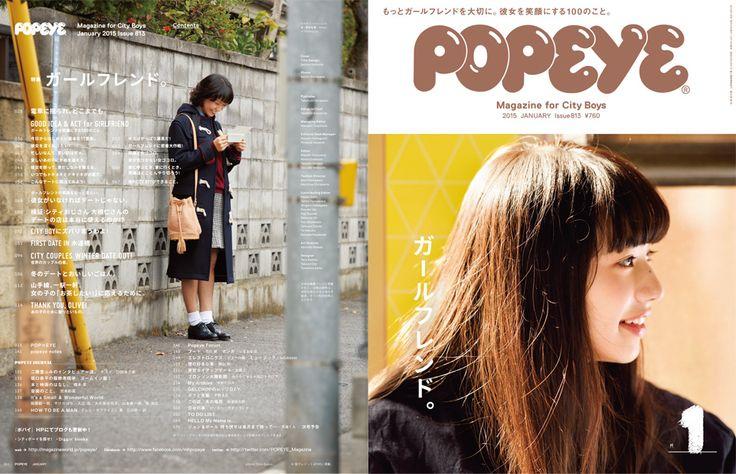 『ガールフレンド』Popeye No. 813   ポパイ (POPEYE) マガジンワールド