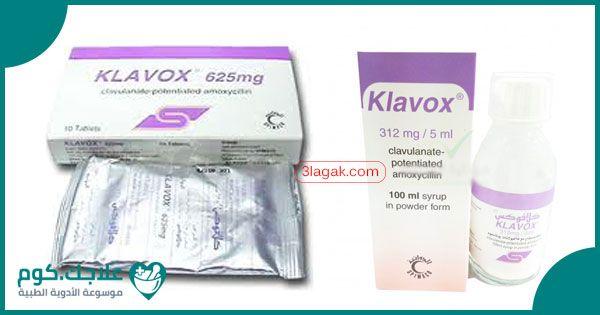 كلافوكس Klavox دواعي الاستعمال الأعراض السعر الجرعات علاجك Toothpaste Facial Personal Care