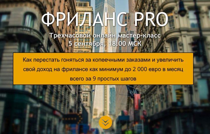 Мастер-класс для копирайтеров «ФРИЛАНС PRO». 9 шагов