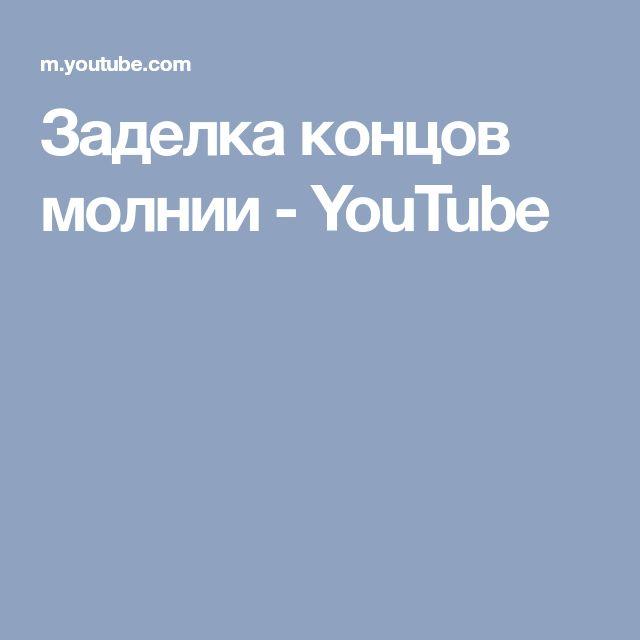 Заделка концов молнии - YouTube