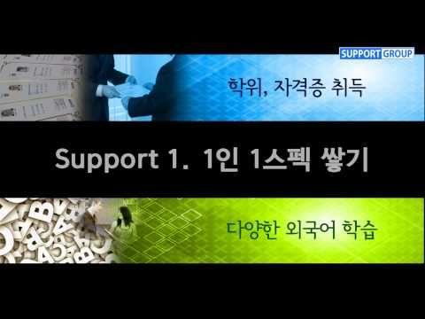 서포트 그룹 홍보영상  #jeunesse, #supportgroup
