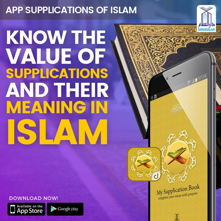 This App will define you the value of supplication and it meaning in Islam. https://darussalampublishers.com/apps/supplications-of-islam #Hajj #Hajj2016 #EidulAdha