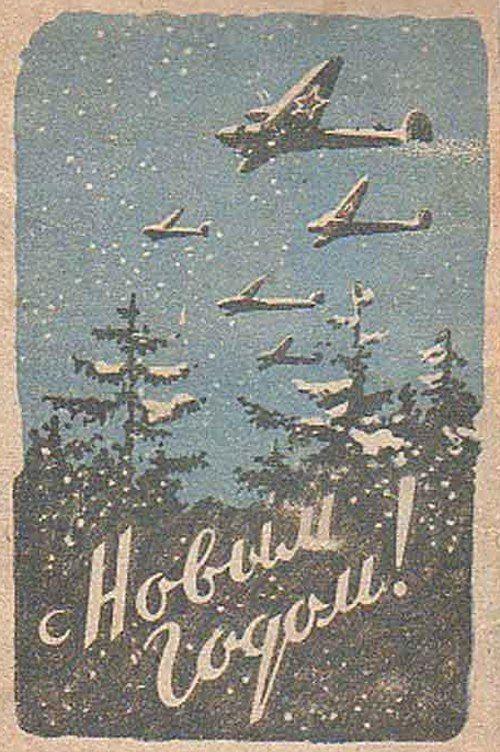 Военная новогодняя открытка, картинки