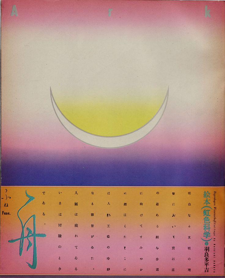 milkfloat:  superamiga:  swaptv:HEAVEN 創刊号/1980年4月/虹色科学/羽良多平吉