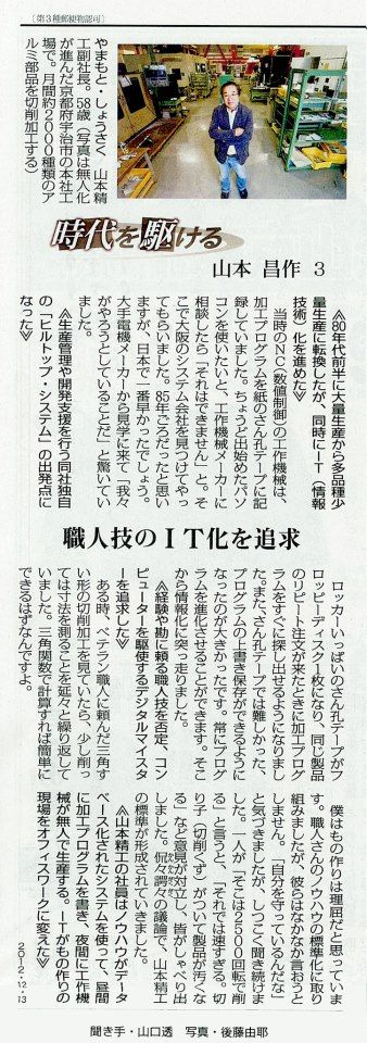 Mainichi Shimbun 20121213