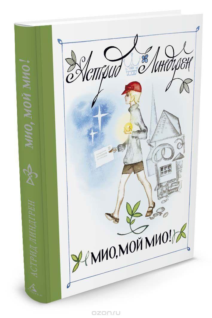 Книга «Мио, мой Мио!» Астрид Линдгрен - купить на OZON.ru книгу Mio, min Mio! с быстрой доставкой | 978-5-389-11224-7