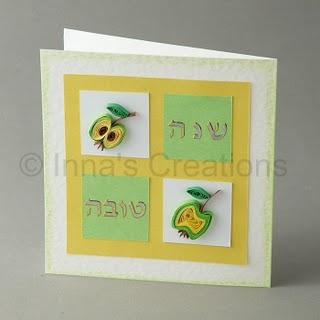 Rosh Hashanah cards with quilling