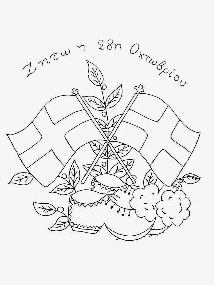 sofiaadamoubooks: ΖΩΓΡΑΦΙΖΟΥΜΕ ΤΗΝ 28η ΟΚΤΩΒΡΙΟΥ 1940