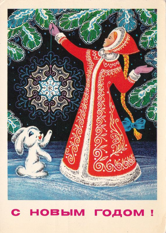 "Happy New Year"" postcard -- 1980s ukraine rabbit snow maiden red coat"