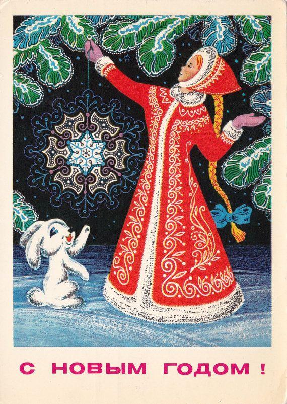 "Happy New Year"" postcard -- 1980s ukraine rabbit snow maiden red coat"