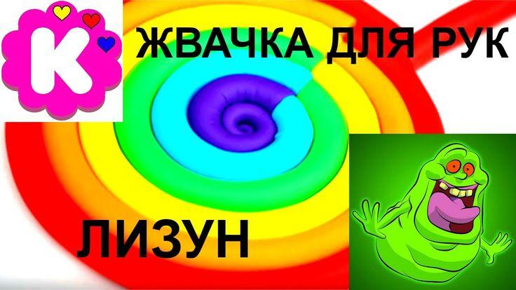 ЖВАЧКА для рук ЛИЗУН и ЗОМЛИНГС Распаковка новых игрушек Gum for hands s...