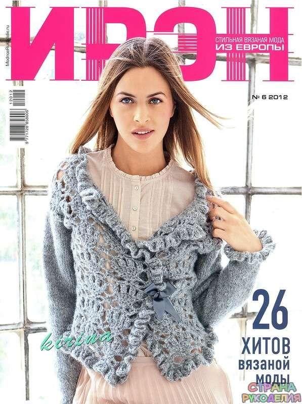 Ирэн № 6 2012 - Ирэн - Журналы по рукоделию - Страна рукоделия