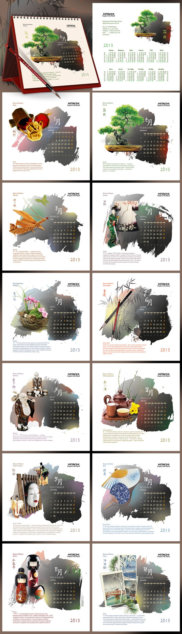 Corporate Calendar in Japanese Style