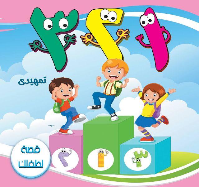 مرحبا أصدقاء الموقع من التلاميذ والآباء والمعلمين اليوم نقدم لحضراتكم الكتاب الثالث من منهج تعليم أطفال الروضة لمرحلة Family Guy Education Fictional Characters
