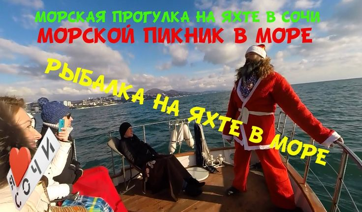 Прогулка на ЯХТЕ в СОЧИ. Аренда яхты в Сочи. Рыбалка в море на яхте. Отдых