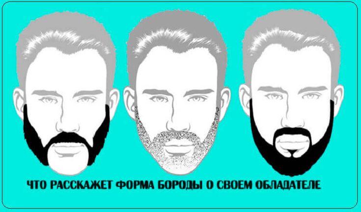 Борода, усы и бакенбарды — очень точно расскажут о характере мужчины?