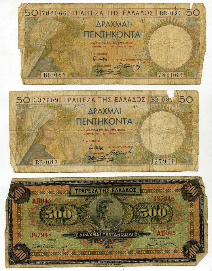 Stampandcoin - Lot of 3 1932 and 1935 Bank of Greece 50 and 500 Drachmai, $12.99 (http://www.stampandcoinplace.com/products/lot-of-3-1932-and-1935-bank-of-greece-50-and-500-drachmai.html)