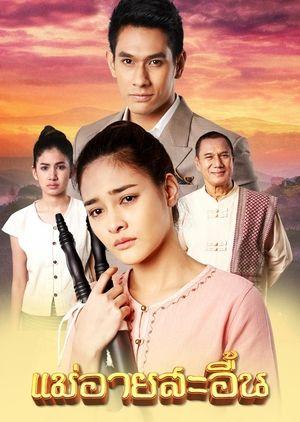 Mae Ai Sae Eun Thai Lakorn In 2019 Thai Drama Drama Thailand