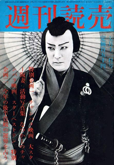 by Tadanori YOKOO, Japan 1975