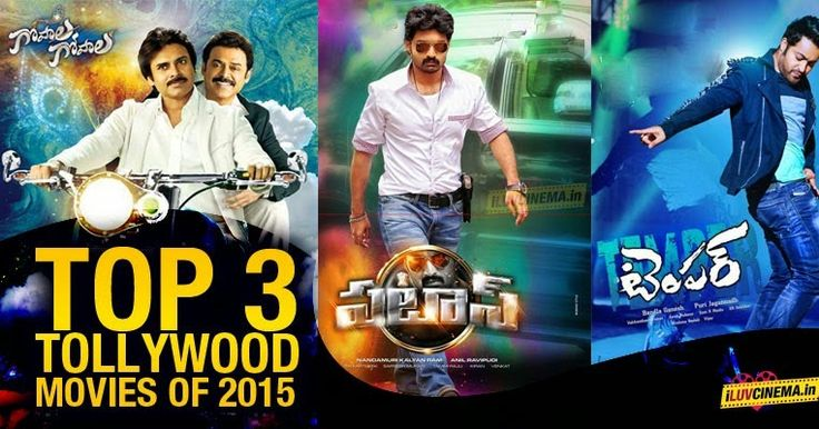Telugu (Tollywood) 2016, 2017 Movies Box Office Collection & verdict Hit or Flop?. MT Wiki providing Latest box office Report of 2016, 2017 all Telugu films recent releases in South India with Budget Cost & Profit, Hits & Flops.