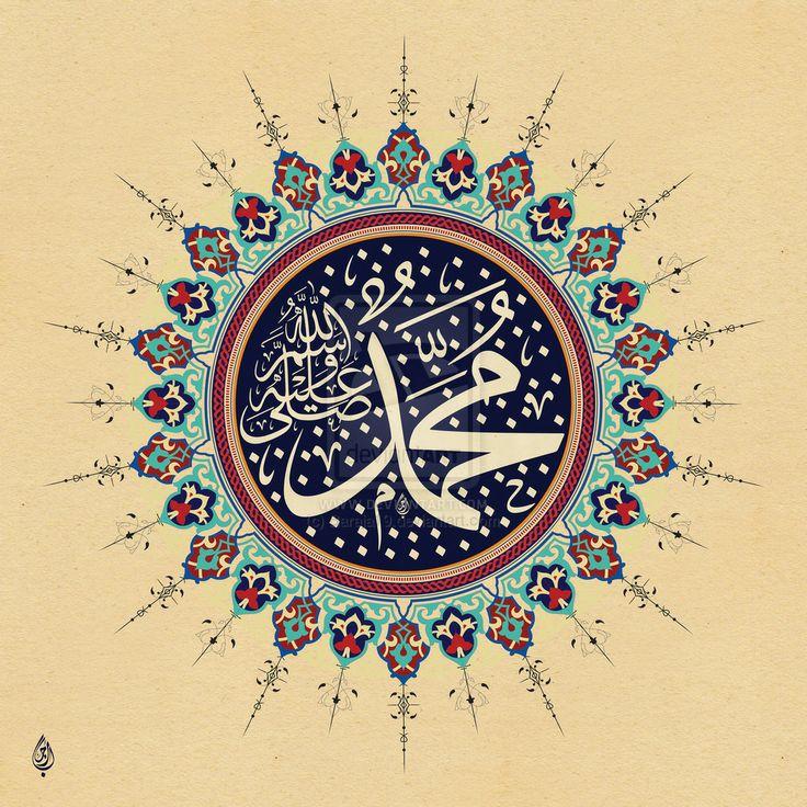سيدنا محمد صل الله عليه و على آله و صحبه و سلم  islamic ~ arabic calligraphiy art