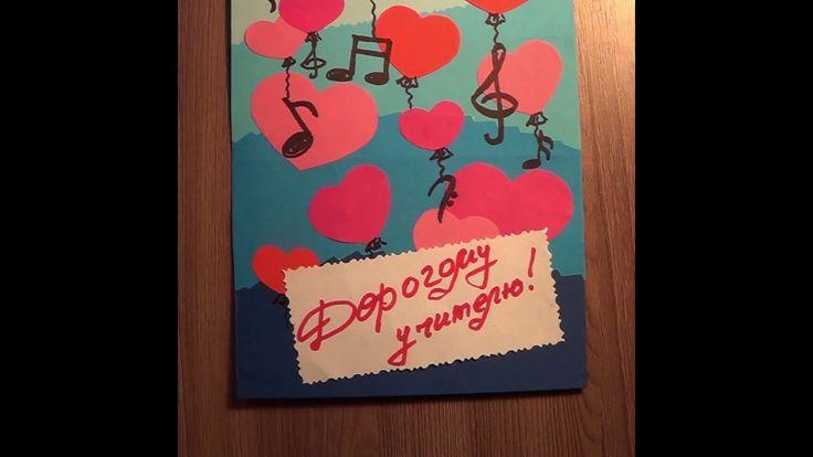 Родителей, открытка учителю по музыке на день учителя своими руками