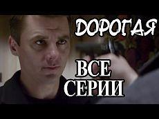 ▶ Дорогая. Все 4 серии. 3-х часовой детектив криминал сериал 2013 - YouTube