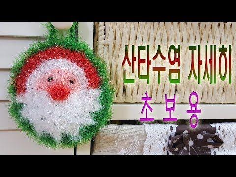 산타 수세미 만들기 수세미뜨기 - YouTube