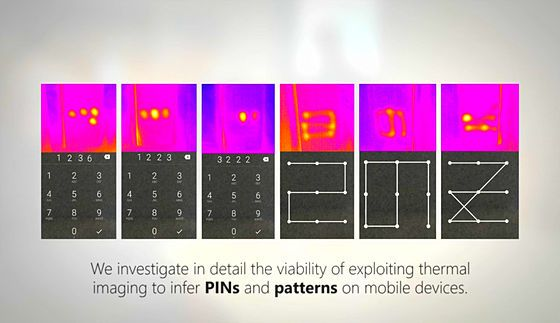 サーモカメラでスマホのパスコードロックやパターンロックを突破可能という研究結果 - GIGAZINE