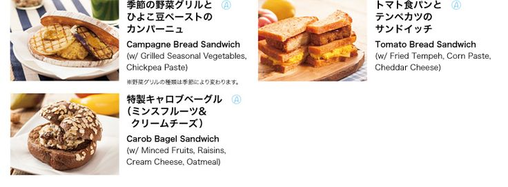 オーガニック サンドイッチ
