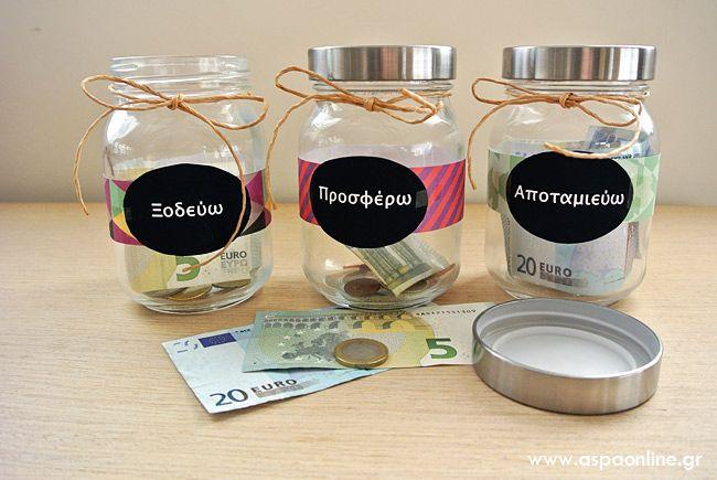 Πώς να μάθουμε στα παιδιά να διαχειρίζονται τα χρήματά τους - Aspa Online