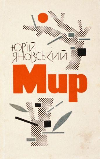 Yury Yanovsky, The World, 1960s