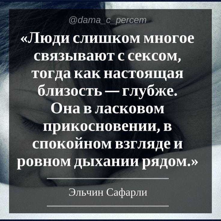 #цитаты #эльчинсафарли #проженщин #женскиецитаты #женскиемысли #умныемысли #мысли #дамасперцем