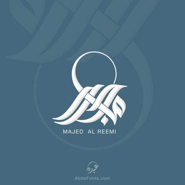 شعار اسم ماجد بالخط السنبلي Abdo Fonts Arabic Calligraphy Art Minimal Logo Design Calligraphy Logo