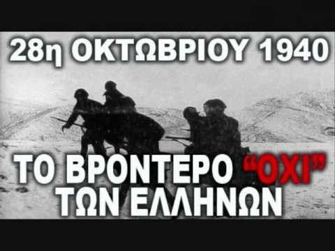 Το ΟΧΙ της 28η Οκτωβρίου 1940. - YouTube