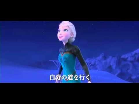 イディナ・メンゼルver(字幕スーパー版)「Let It Go」