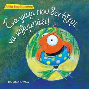 ΕΝΑ ΨΑΡΙ...ΠΟΥ ΔΕΝ ΗΞΕΡΕ ΝΑ ΚΟΛΥΜΠΑΕΙ - Picturebooks : ΕΚΔΟΣΕΙΣ ΠΑΠΑΔΟΠΟΥΛΟΣ : παιδικά βιβλία