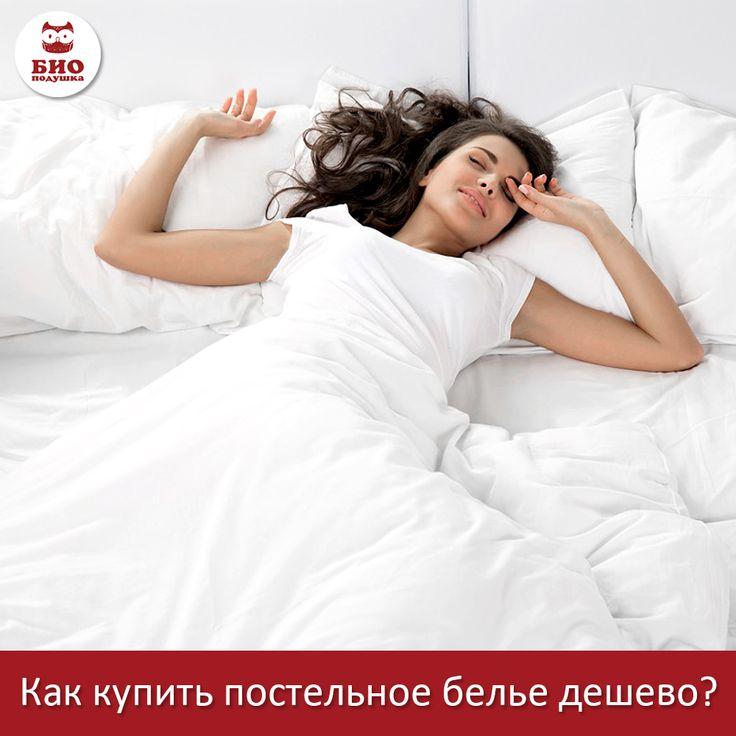 КАК КУПИТЬ ПОСТЕЛЬНОЕ БЕЛЬЕ ДЕШЕВО? #СОВЕТЫ_БИОПОДУШКА: Сразу скажу - на качестве экономить не будем! На чем все-таки можно сэкономить, выбирая постель? ✅Экономим на одеялах Если вы выбираете постельное белье для двуспальной кровати, вы можете взять двуспальный комплект с одним большим пододеяльником, а можете выбрать семейный комплект с двумя пододеяльниками. Последний вариант будет стоить немного дороже, при этом вам также придется заплатить за два отдельных одеяла для каждого из супругов…
