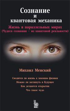 М. Б. Менский - Сознание и квантовая механика: Жизнь в параллельных мирах